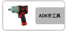 AOK手工具