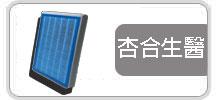 QSC-汽車空調濾網