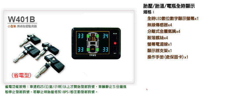 ORO 無線胎壓監測器 TPMS 行車安全 爆胎 輪胎 胎壓 胎溫 省油 節能